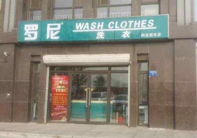 罗尼洗衣加盟