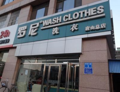 罗尼洗衣加盟 罗尼干洗店面展示二