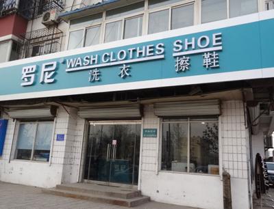 罗尼洗衣加盟 罗尼干洗店面展示三