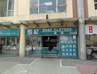 罗尼洗衣加盟 罗尼干洗店面展示五