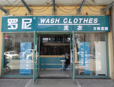 罗尼洗衣加盟 罗尼干洗店面展示四