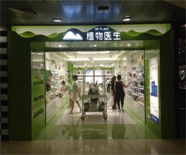 植物医生加盟品牌图-店铺实景图-装修效果图-中国加盟