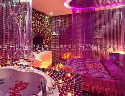 万爱情侣酒店加盟 紫色浪漫