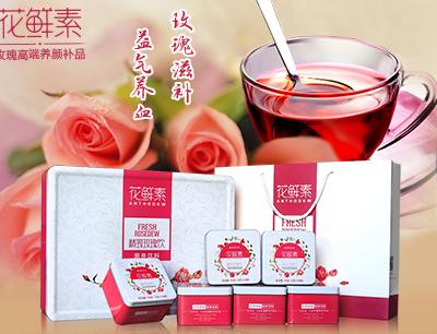玫瑰花鲜素加盟 精致女人首选品牌