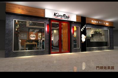 kingboo炸鸡加盟 门头