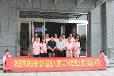 佳乐乐窗加盟 CCTV采访