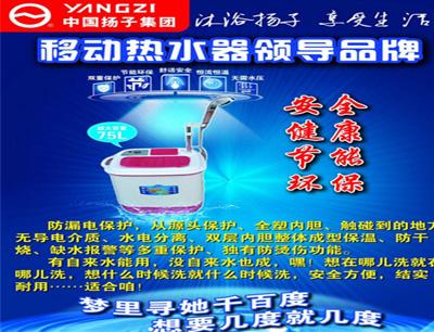 扬子洗澡机加盟 1