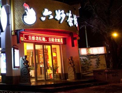 六妙茶苑加盟 3