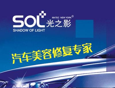 光之影汽车美容修复加盟 汽车美容加盟