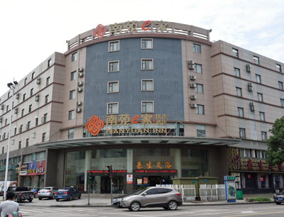 南苑e家连锁酒店加盟 酒店3