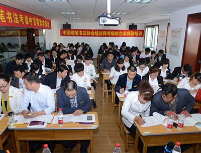 中宫格五天练字加盟 中国硬笔书法考级现场