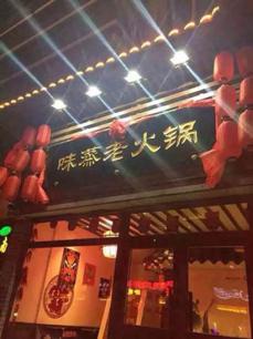 重庆味蒸老火锅加盟 青海西宁店