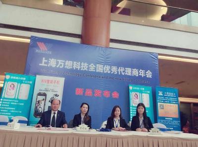 万想加盟 万想科技上海总部系列产品