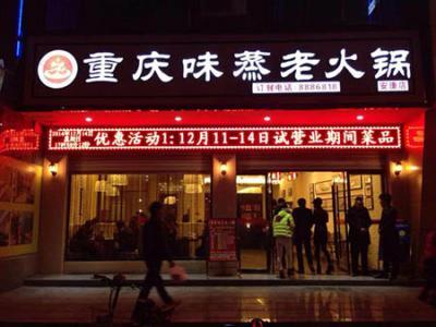重庆味蒸老火锅加盟 陕西安康店