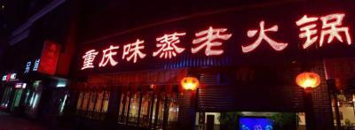重庆味蒸老火锅加盟 四川眉山店
