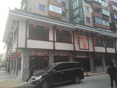 重庆味蒸老火锅加盟 沈阳鞍山店