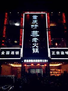 重庆味蒸老火锅加盟 河南内乡店