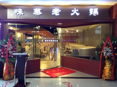 重庆味蒸老火锅加盟 重庆大竹林店