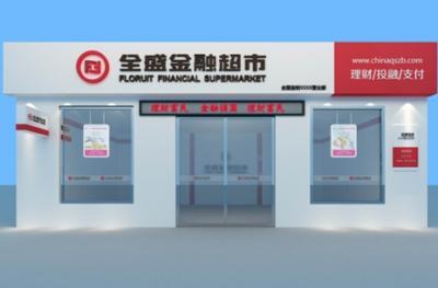 全盛金融超市加盟9.1