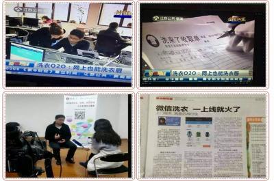 洗来了中国加盟 媒体报道