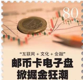 南京文交所加盟 邮币卡电子盘在掀掘金狂潮