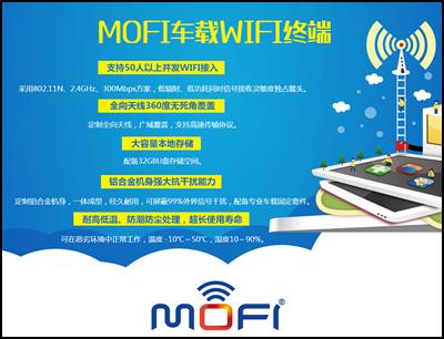 车载WIFI广告平台加盟 极程MOFI车载wifi
