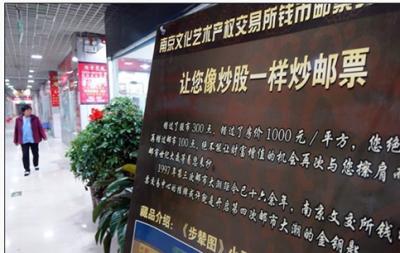 南京文交所加盟 南京文交所