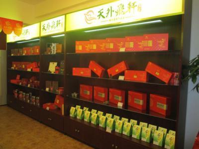 天外飞轩茶业加盟 店面3