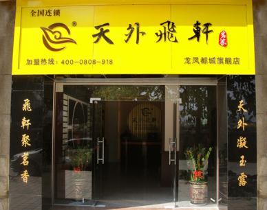 天外飞轩茶业加盟 店面1