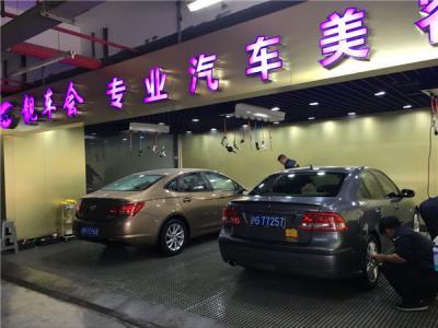 靓车会加盟 上海东川店