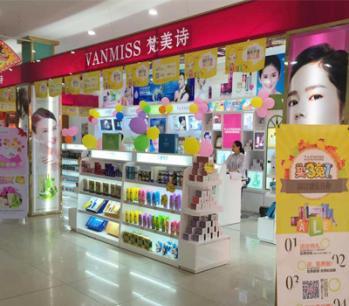 梵美诗加盟 梵美诗化妆品加盟连锁店二