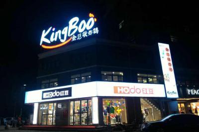 kingboo炸鸡加盟 聊城店