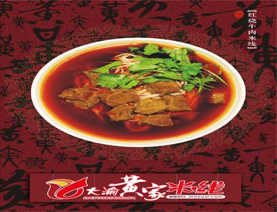 大渝黄家米线加盟 菜品