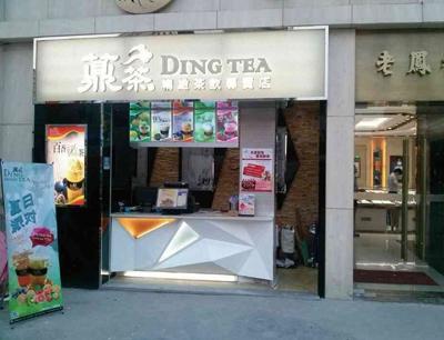 薡茶精致茶饮加盟 薡茶精致茶饮门店4