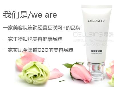 思欧森加盟 思欧森全渠道O2O美容品牌