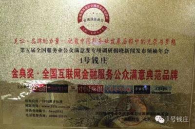 1号钱庄加盟 1号钱庄荣获最佳金融品牌