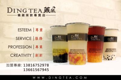 薡茶精致茶饮加盟 Dingtea1