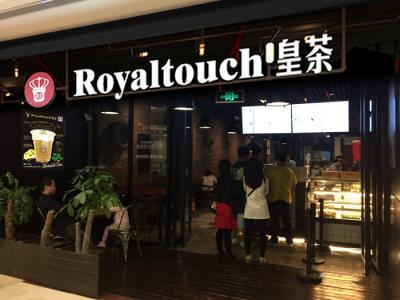 Royaltouch皇茶加盟 皇茶加盟