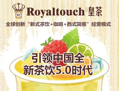 Royaltouch皇茶