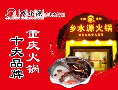 重庆乡水源火锅
