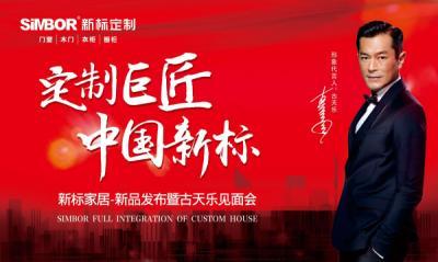 新标家居加盟 定制巨匠 中国新标