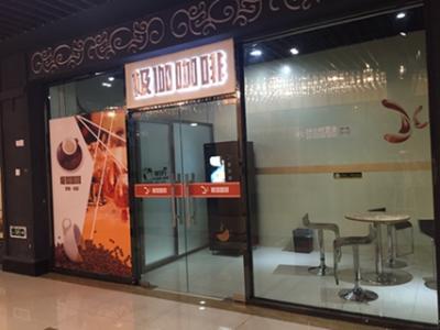 极伽咖啡加盟 商场点位