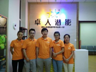 卓人教育加盟 杭州卓人潜能第四家分校