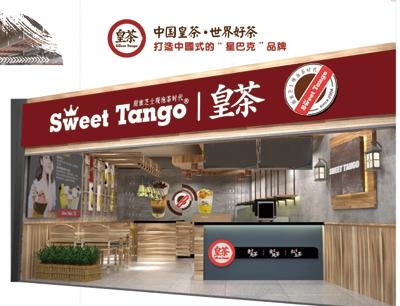 SweetTango皇茶饮品