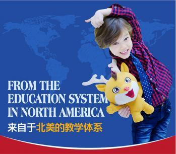 好集乐国际英语加盟 来自北美