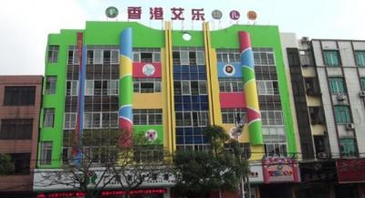香港艾乐国际幼儿园加盟 艾乐幼儿园
