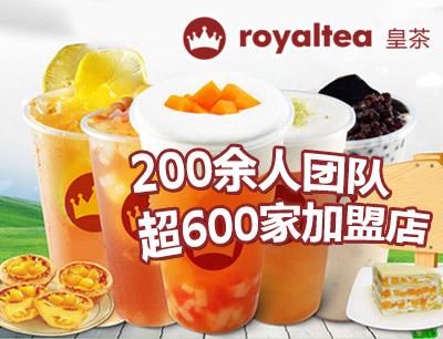真悦皇茶加盟 royaltea皇茶加盟