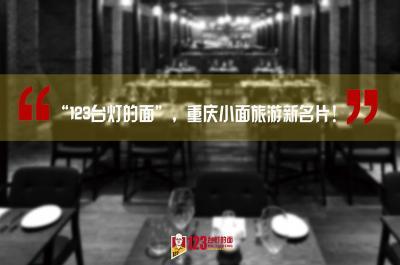 123台灯的面加盟 重庆小面名片