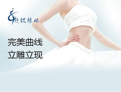 超级辣妈美体瘦身加盟 辣妈图片7
