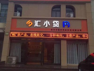 汇小贷网金融加盟 加盟店展示